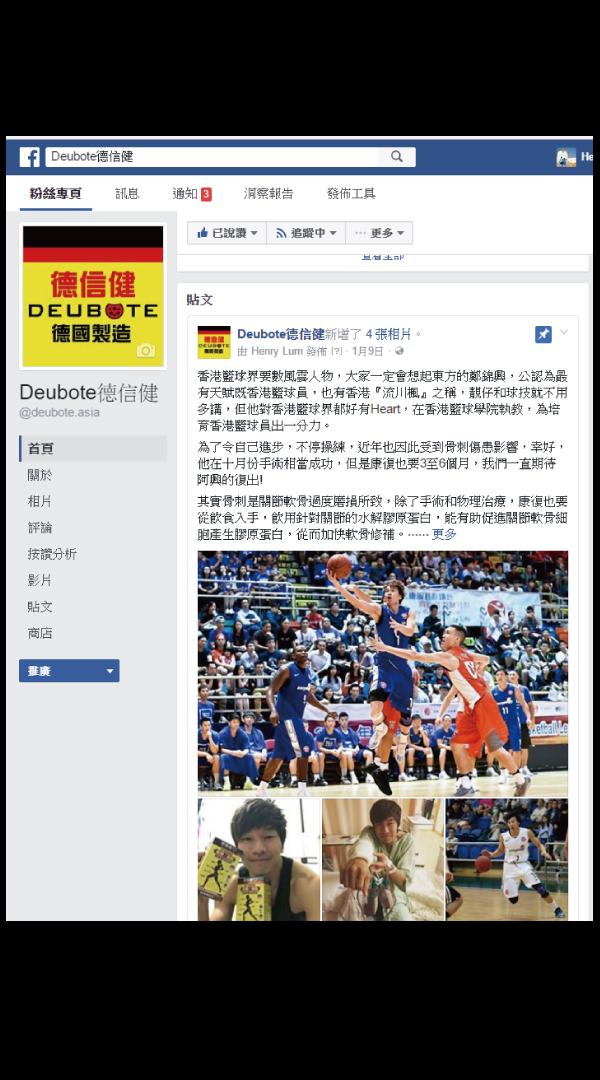 籃球運動員鄭錦興亦使用德信健超凡關節原飲